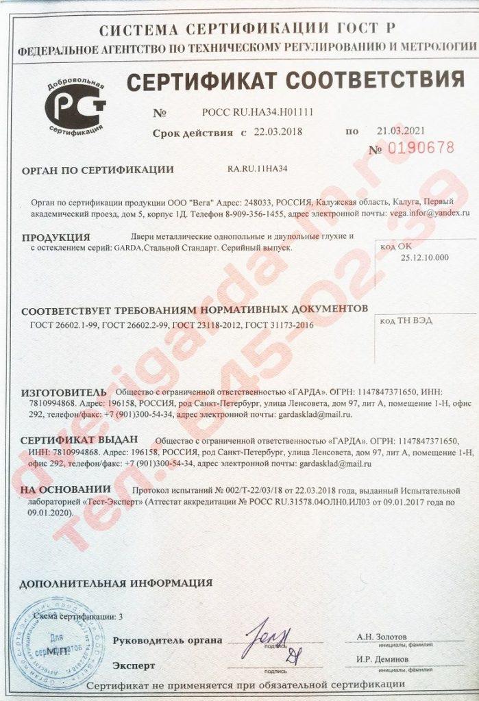 гарда двери сертификат соответствия гост рф